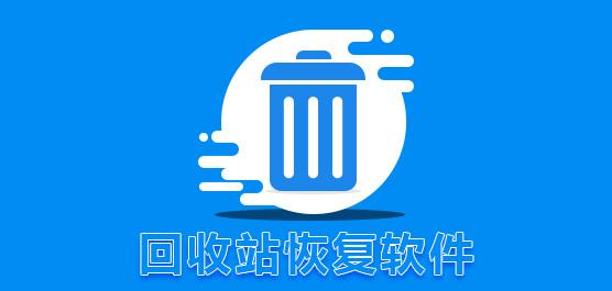 回收站恢復軟件免費版_電腦回收站恢復軟件哪個好