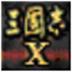 三國志10威力加強版(三國志10PK)修改器 V1.2 官方安裝版