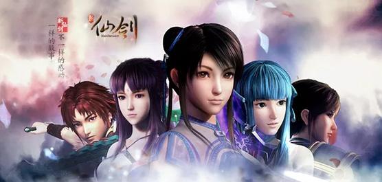 仙剑游戏下载_仙剑游戏单机版_仙剑