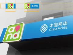 终于等到了!中国移动放开老用户转换新套餐限制