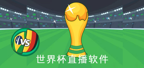 世界杯直播软件