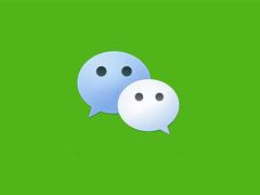 """""""后悔药""""来了!iOS用户可在微信最新版本修改微信号"""