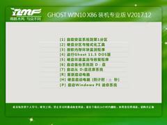 雨林木风 GHOST WIN10 X86 装机专业版 V2017.12(32位)
