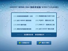 GHOST WIN8 X64 装机专业版 V2017.12(64位)