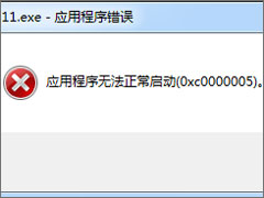 "Win7运行软件提示""应用程序无法正常启动0xc000005""怎么解决?"