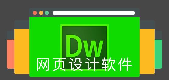 网页设计软件