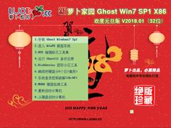 萝卜家园 GHOST WIN7 SP1 X86 欢度元旦版 V2018.01 (32位)