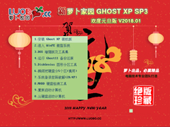 萝卜家园 GHOST XP SP3 欢度元旦版 V2018.01