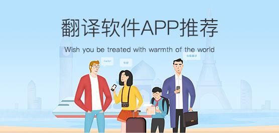 中英文在线翻译腾博会 诚信为本哪个好