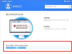 Win7系统msvcp120.dll丢失怎样修复?