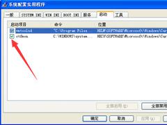 XP提示应用程序错误0xc0000142怎么办?