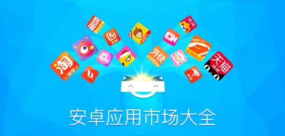 安卓應用市場推薦