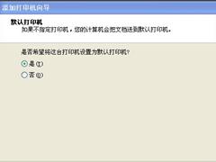 XP打印机驱动安装失败怎么办?