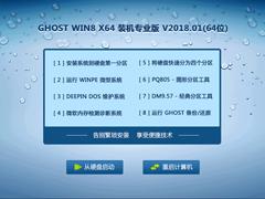 GHOST WIN8 X64 装机专业版 V2018.01(64位)