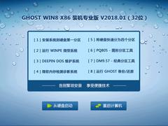 GHOST WIN8 X86 装机专业版 V2018.01(32位)
