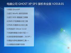 电脑公司 GHOST XP SP3 装机专业版 V2018.01