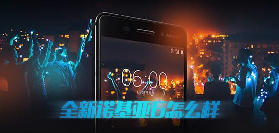全新诺基亚6怎么样?Nokia 6二代评测及最新消息一览