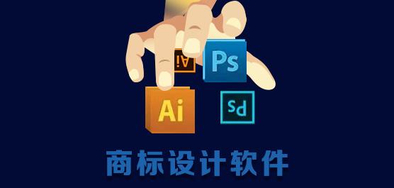 商標設計軟件