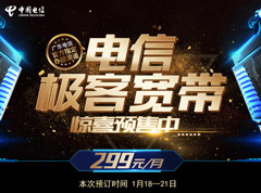 299元/月!中国电信推出极客宽带套餐(附申请地址)