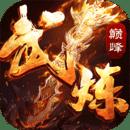 武炼巅峰-自由交易元宝回收 v3.8