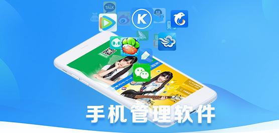 手机管理软件哪个好_最强的手机管理软件免费下载