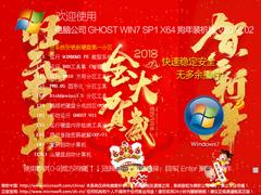 电脑公司 GHOST WIN7 SP1 X64 狗年装机版 V2018.02(64位)