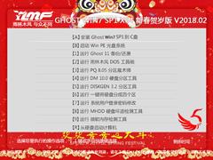 雨林木风 GHOST WIN7 SP1 X64 新春贺岁版 V2018.02(64位)
