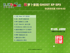 萝卜家园 GHOST XP SP3 快速装机版 V2018.02
