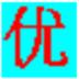 优点通笔画输入法 V3.6