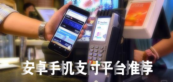 安卓手機支付平臺推薦