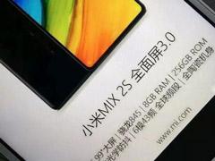 全面屏3.0来袭!小米MIX 2S手机最新宣传图遭曝光
