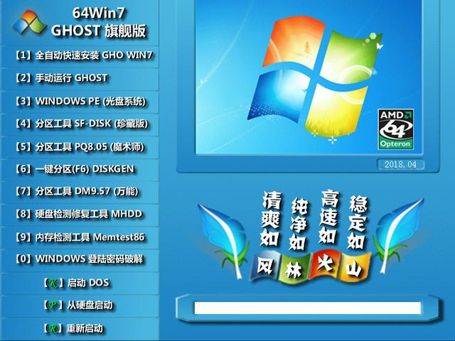【风林火山】 GHOST WIN7 SP1 X64 万能装机版 V2018.04 (64位)