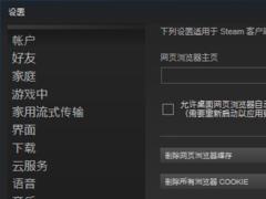 Win7 steam错误代码103的解决方法