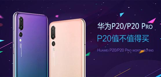 华为P20/P20 Pro值不值得买?