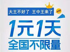 1元/天!中国电信拟推出全国不限量的王中王卡