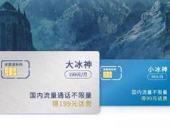 """99元起!中国联通推出新全国无限流量套餐""""冰神卡""""(附办理地址)"""
