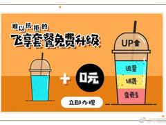 中国移动飞享套餐升级:同价位流量更多
