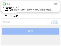 网曝苹果在iOS 12中为iPhone加入自动复制短信验证码功能