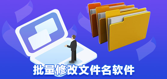 批量修改文件名软件