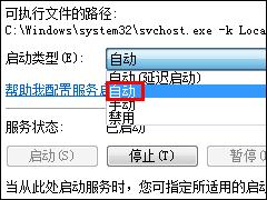 无线网卡切换为AP模式时提示ICS启动失败的解决方法