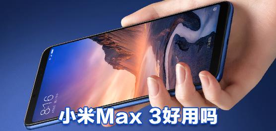 小米Max 3最新消息及评测一览