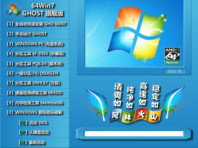 【风林火山】 GHOST WIN7 SP1 X64 万能装机版 V2018.08 (64位)
