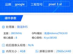 """内存仅4GB?谷歌Pixel 3 XL在鲁大师跑分数据库""""亮相"""""""