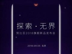 努比亚:9月5日在京发布Z18手机
