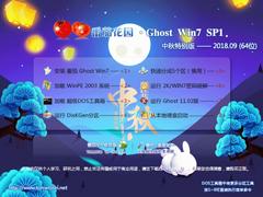 番茄花园 GHOST WIN7 SP1 X64 中秋特别版 V2018.09 (64位)