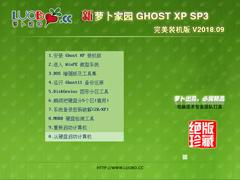 蘿卜家園 GHOST XP SP3 完美裝機版 V2018.09
