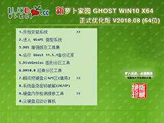 蘿卜家園 GHOST WIN10 X64 正式優化版 V2018.08 (64位)