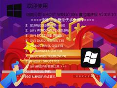 电脑公司 GHOST WIN10 X86 喜迎国庆版 V2018.10(32位)
