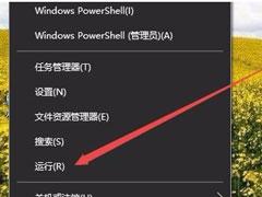 Win10系统IE图标无法删除如何解决?