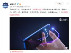 荣耀官微放出Magic 2手机宣传视频